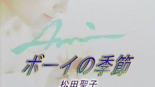ボーイの季節 (カラオケ) 松田聖子