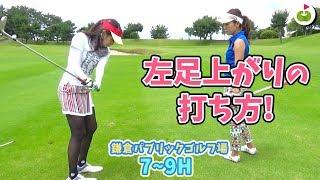 左足上がりのライ、どう打つ?【鎌倉パブリックゴルフ場 H7-9】 thumbnail