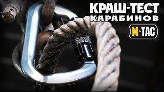Краш-тест Карабинов для Штурмового альпинизма М-ТАС