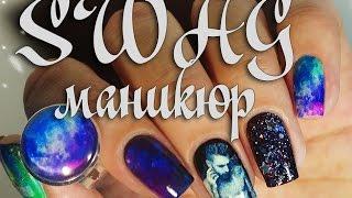 SWAG маникюр (слайдеры под лак) I Romawe4ka