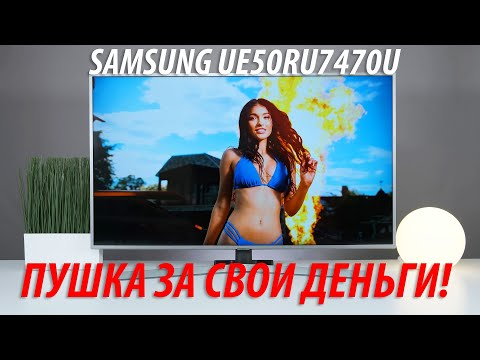 Samsung UE50RU7470UXRU. Обзор телевизора