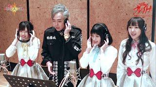 「現象のブレイド」 作詞:大槻ケンヂ 作曲・編曲:NARASAKI 歌唱:大槻...