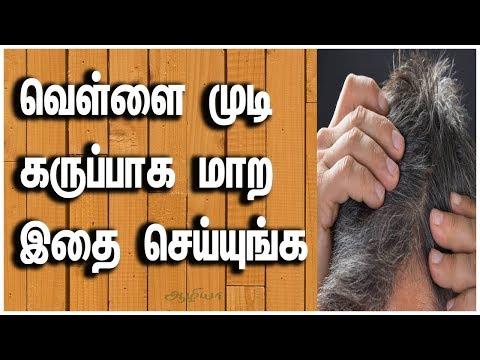 White Hair Treatment   White Hair Cure   வெள்ளை முடி