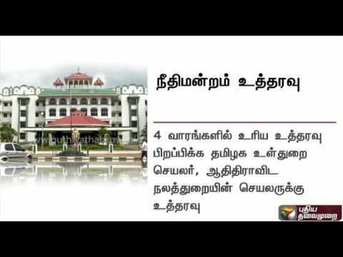 Plea to celebrate Immanuvel Sekaran