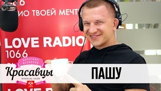 Пашу в гостях у Красавцев Love Radio