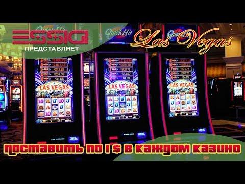 Что произойдет, если поставить по 1 $ в каждом казино Лас Вегаса