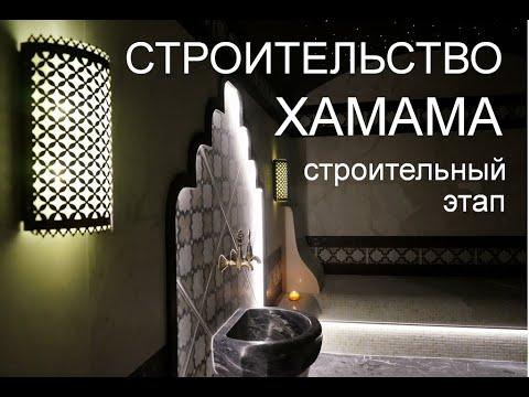 Строительство хамама - строительный этап