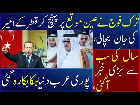 The Turkish army reached the spot and saved the wealth of Qatar's wealth