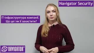 Navigator Security: IT-інфраструктура - що це і як її захистити