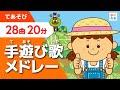 手遊び歌メドレー【全28曲  20分】(保育士/教師向け教材資料)