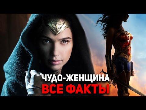 Видео Фильм чудо женщина 2017 смотреть онлайн гидонлайн