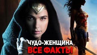 Чудо-женщина - все факты о фильме (2017) Вселенная DC