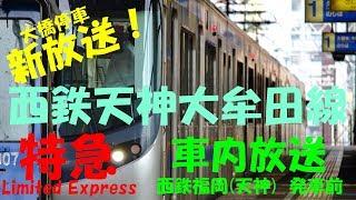 【車内放送】新放送! 西鉄天神大牟田線特急 福岡天神発車前