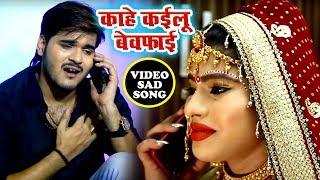 Arvind Akela Kallu का सबसे दर्दभरा गीत 2018 - Shaadi Ke Card - Bhojpuri Sad Song