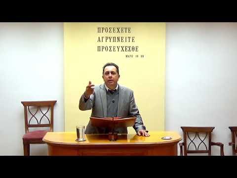 23.02.2020 - Ιωβ Κεφ 1 & Μάρκος Κεφ 10 - Τάσος Ορφανουδάκης