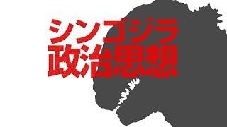 シン・ゴジラは庵野秀明の政治思想を語った映画