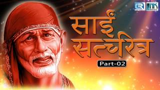 Sai Satcharitra in Hindi | Part 2 | Audio Book | Shirdi Wale Sai Baba | Hindi Devotional Katha