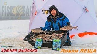 Зимняя рыбалка. Ловля леща днем и ночью на водохранилище со Станиславом Посланчиком