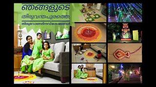 Onam Celebration 2019   Onam Special Vlog   Thiruvonam day   Deepa John