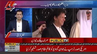 PM Imran Khan ko Qatar me Izzat kyun mili? Janie Anchor Person Faisal Qureshi se
