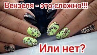 ВЕНЗЕЛЯ ЭТО ОЧЕНЬ СЛОЖНО!!! ИЛИ НЕТ? ОСЕННИЙ ДИЗАЙН НОГТЕЙ ВЕНЗЕЛЯ ТОП удивителные дизайны ногтей