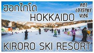 สวัสดีครับทุกคนนน คราวนี้ผมจะพาทุกโผล่ไปเล่น สกี ที่ คิโรโระ สกี รี...