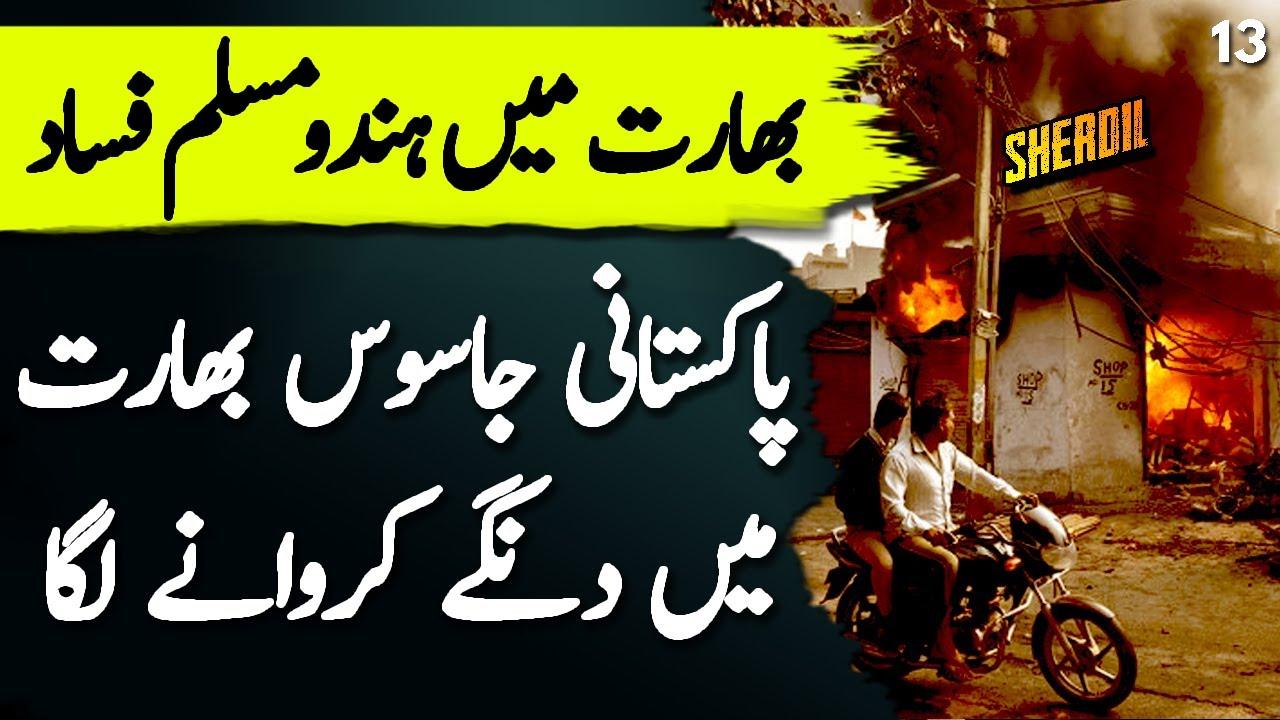 SHERDIL | Ep13 | Pakistani Jasoos India Mein Bharti Dehshat Gard Ban Gaya | Roxen Original