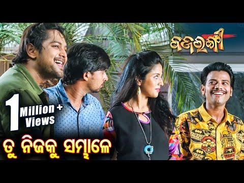 Best Comedy Scene - New Odia Film - Bajrangi - Tu Nijaku Sambhale - Sarthak Music   Sidharth TV