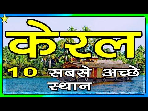KERALA   10 Best Places To Visit 👈   केरल घूमने के 10 प्रमुख स्थान   Hindi Video   10 ON 10