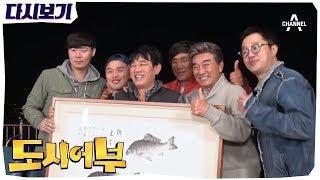 """""""天下第一 붕어낚시대회"""" 최고의 붕신은? / 채널A 도시어부 38회 다시보기"""