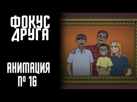 ФОКУС ДРУГА СТРАШНАЯ ИСТОРИЯ №16 (АНИМАЦИЯ)
