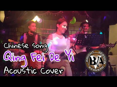 QING FEI DE YI - (METEOR GARDEN) (F4) (COVER BY: BRIGHT VERSION ACOUSTIC)