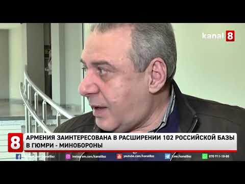 Армения заинтересована в расширении 102 российской базы в Гюмри- Минобороны