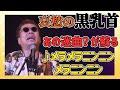 嘉門タツオ公式【哀愁の黒乳首】2018/名古屋ボトムライン
