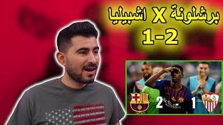 ردة فعل حيدر وليد على ملخص! ( برشلونة x اشبيليا ) كأس السوبر الاسباني 2-1