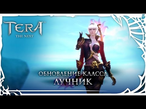TERA: Обновление класса - Лучник