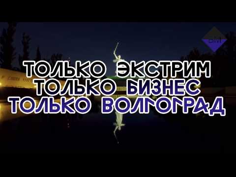 знакомства волгоград 55
