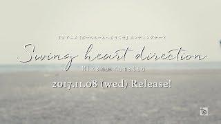 小松未可子ニューシングル「Swing heart direction」 CD:2017年11月8日...