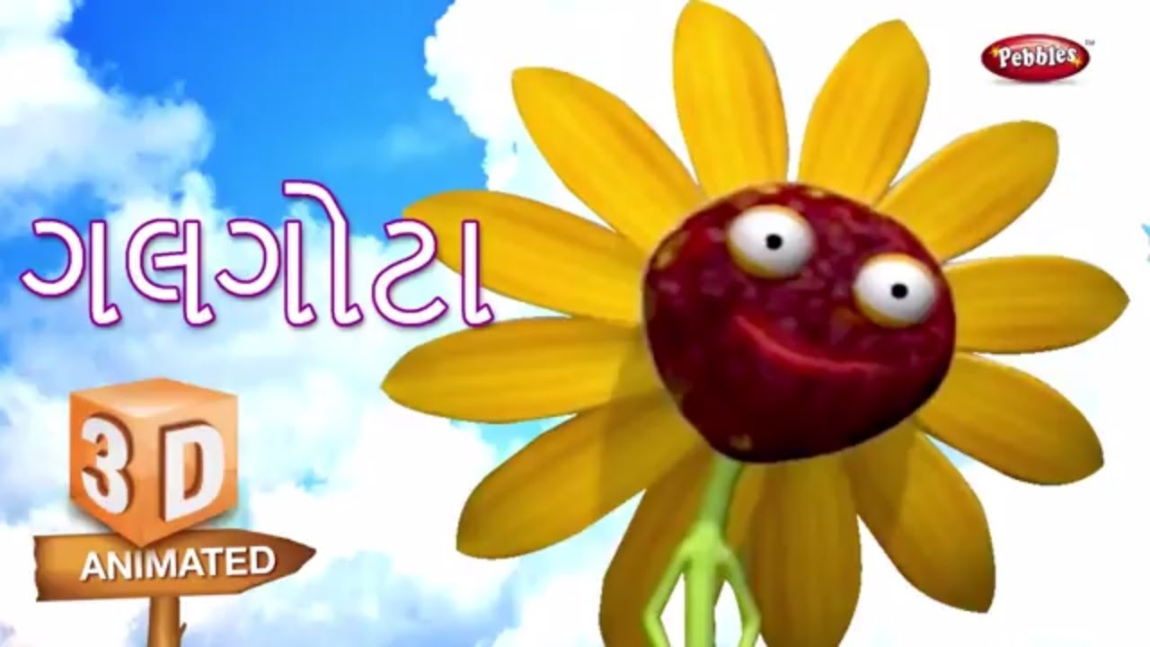 Gujarati Rhymes For Children Marigold Flower Song ગ જર ત બ ળગ ત Baby Rhymes Gujarati Youtube