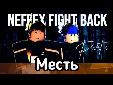 Часть 6 | Месть - Роблокс история. Перевод. NEFFEX - Fight Back