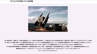 タイコンデロガ級ミサイル巡洋艦