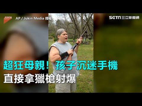超狂母親!孩子沉迷手機 直接拿獵槍射爆 三立新聞網SETN.com