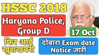 HSSC 2018, खुशखबरी, दोबारा Exam date Notice जारी, Haryana Police, Group D, 17 Oct update Hindi