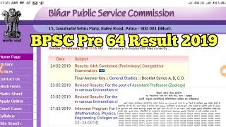 BPSC 64वी Preliminary Exam Result Declared Officially
