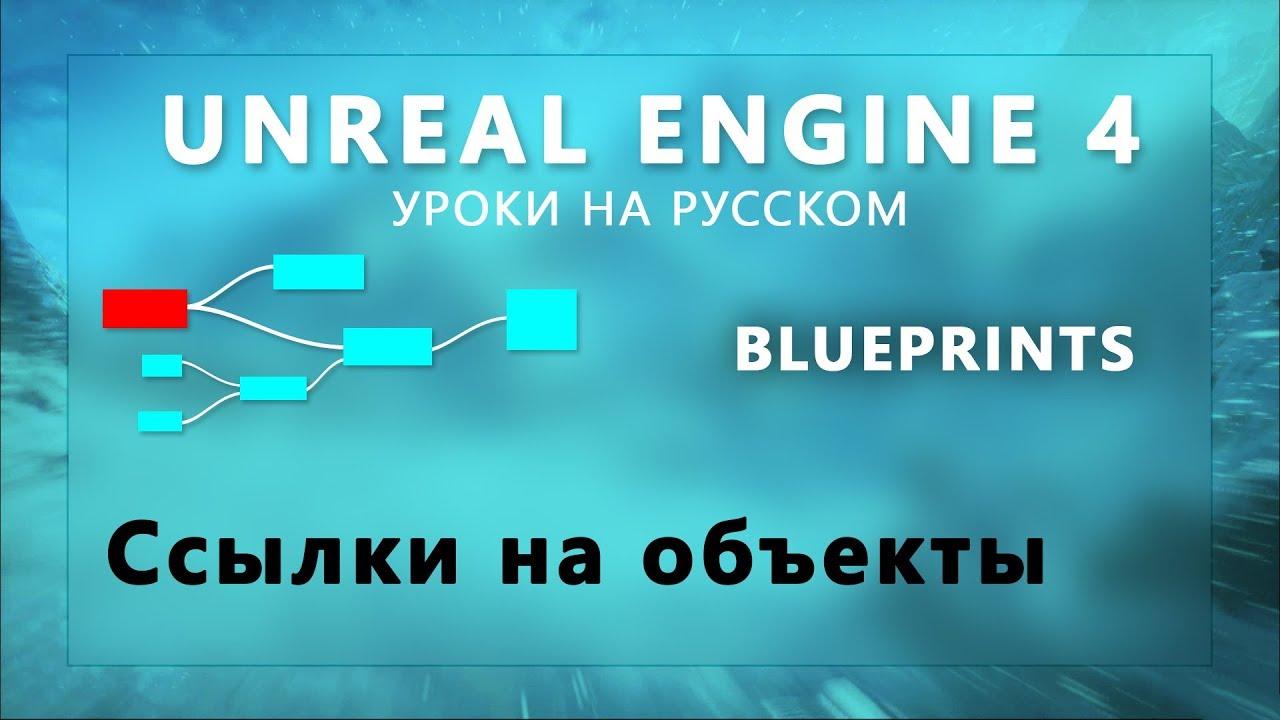 15. Blueprints Unreal Engine 4 - Ссылки на объекты