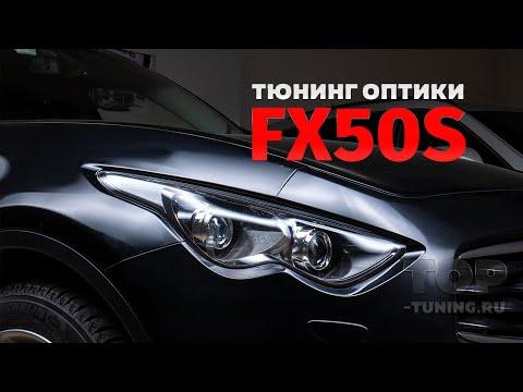 Тюнинг оптики Infiniti FX2 / QX70
