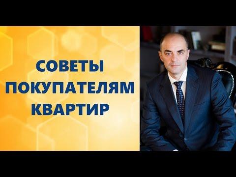 Советы покупателям квартир в Красноярске. Как не попасть впросак покупателю квартиры в новостройке?