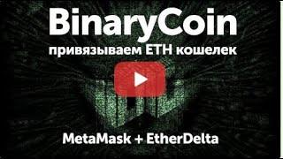 Binarycoin .Привязываем майзервалет кошелек