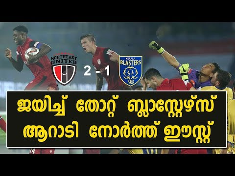 North East United vs Kerala Blasters FC|ജയിച്ച്  തോറ്റ്  ബ്ലാസ്റ്റേഴ്സ് | match analysis|highlights