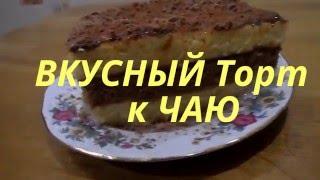Готовим дома Кулинария ВКУСНЫЙ ТОРТ К ЧАЮ. ПРОСТОЙ РЕЦЕПТ.